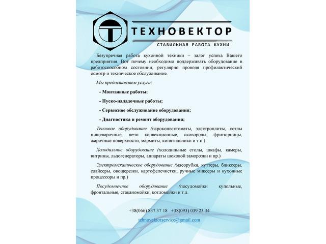 Ремонт и сервисное обслуживание ресторанного оборудования - 1/1